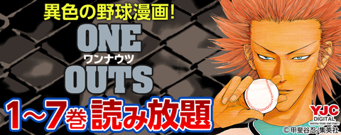 『ONE OUTS』読み放題