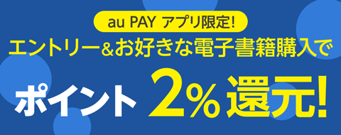 Pontaポイント+2%還元!