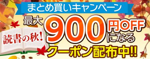 読書の秋!まとめ買いキャンペーン