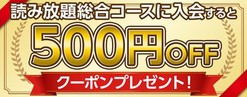 読み放題総合コース入会キャンペーン 第三弾